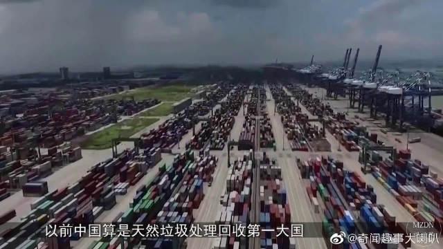 中国开始拒绝洋垃圾,各国都被逼疯