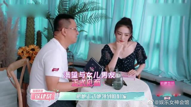 女儿们的恋爱2:徐爸爸提出要带男方回家?