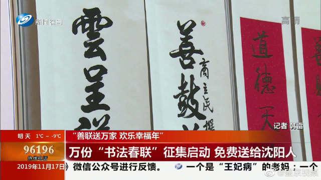 """万份""""书法春联""""征集启动 免费送给沈阳人"""
