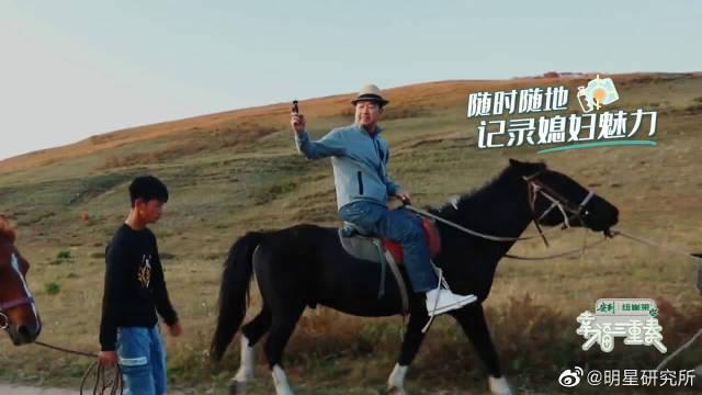 幸福三重奏:张国立和邓婕骑马看风景