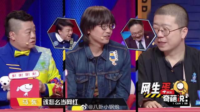 """《奇葩说6》路透:彭磊称大张伟在""""流氓堆""""里长大 毁于综艺?"""