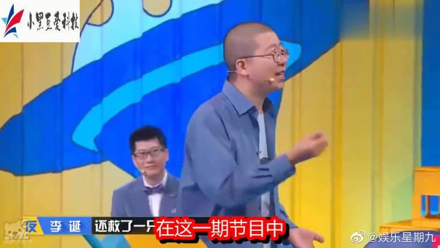 奇葩说6:李诞式辩论成全场MVP,节目被他玩成了吐槽大会