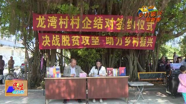 江城区:村企签订协议助力贫困村脱贫