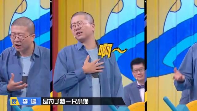 #李诞 脱口秀式辩论# 李诞真的是可爱本爱!