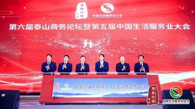 第六届泰山商务论坛暨第五届中国生活服务业大会在山东泰安隆重开幕 联商网