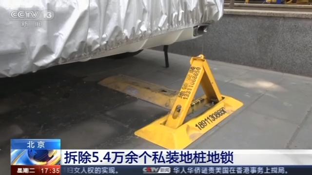 北京共拆除地桩地锁等障碍物5.4万余个