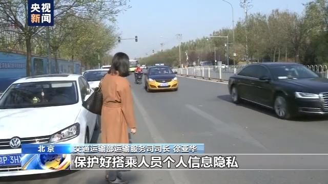 交通运输部:顺风车平台公司必须严守安全底线