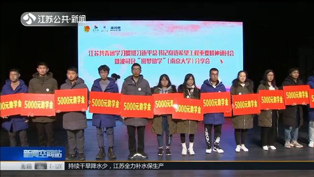"""""""希望工程""""30年,江苏已累计筹集社会资金约5.7亿元!50多万名学生受益"""