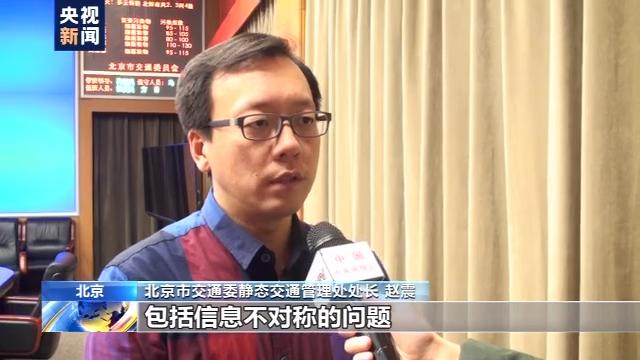 北京鼓励公共停车设施对外开放 有偿错时共享停车