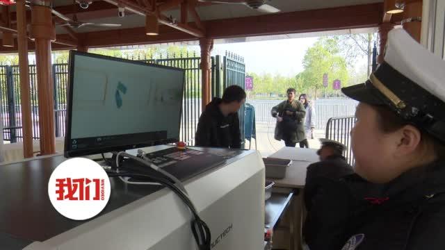 曾因翻包检查惹争议 上海迪士尼乐园新增两条X光机安检通道