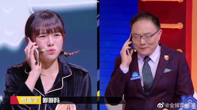 罗振宇和范湉湉现场客串夫妻