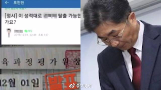 韩国高考成绩被提前泄露,当地教育部门:不会对考生造成不利影响