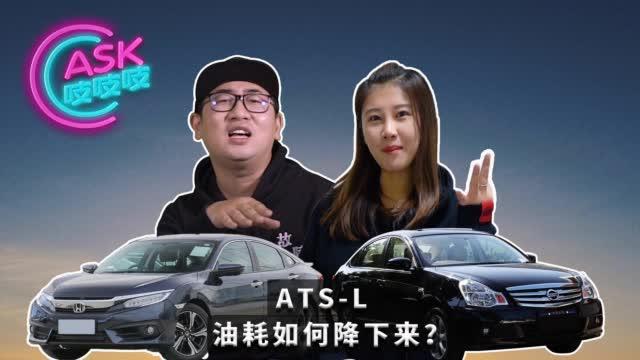视频:ATS-L油耗如何降下来?经典轩逸竟也需谨慎购买