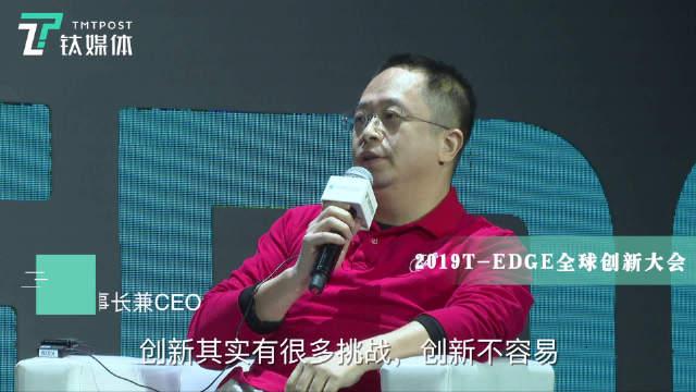 周鸿祎谈罗永浩和王思聪创业失败:我们应该宽容失败、容忍失败,