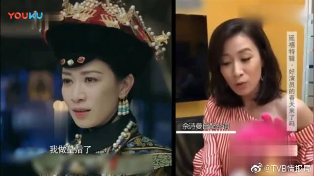 佘诗曼还原原声版延禧娴妃~