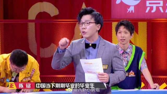 《奇葩说6》陈铭:毕业生月薪不足以支撑生活 入不敷出选网贷