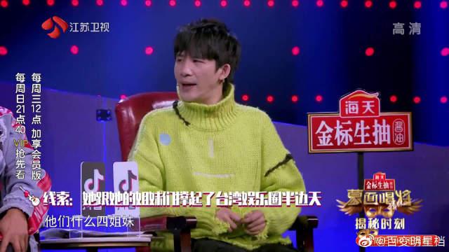"""""""一言不合就上头""""拥有最强姐妹团,共同撑起台湾娱乐圈半边天"""