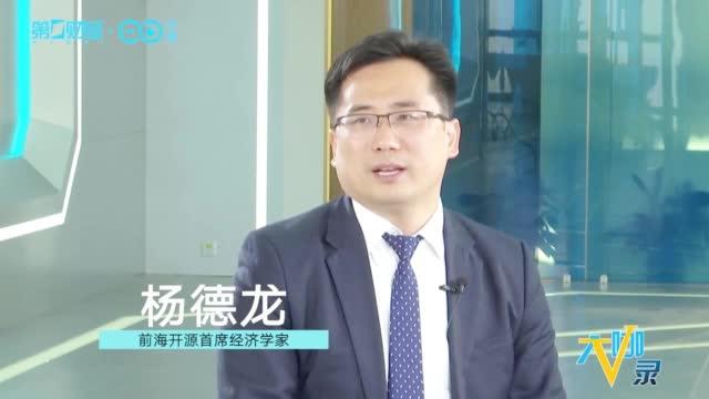 大咖录丨杨德龙:2020年将会有上万亿增量资金进入A股市场
