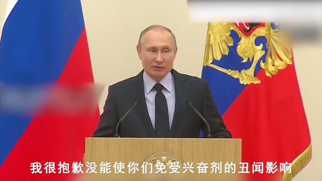 普京想俄冬奥选手道歉:对不起我没保护好你们