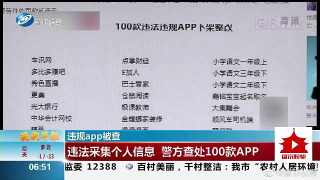 违规app被查 违法采集个人信息 警方查处100款APP