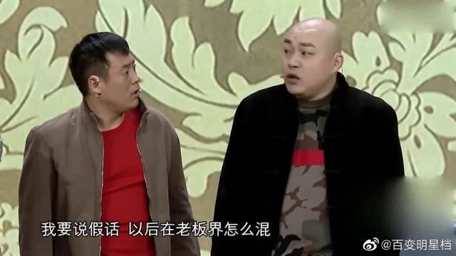 宋晓峰推卸责任有一套,这句话让张小伟蒙了