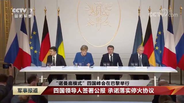 """""""诺曼底模式""""四国峰会9日在法国巴黎举行"""