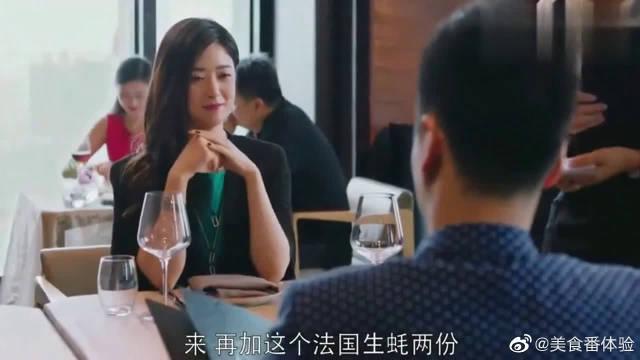 欢乐颂:樊胜美跟富二代吃饭!