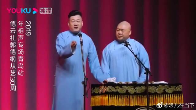 德云社:张鹤伦改编张学友经典《吻别》