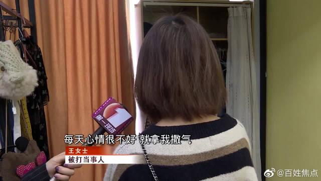 【深圳女子被男友从家打到楼道,当地妇联:已跟进介入】