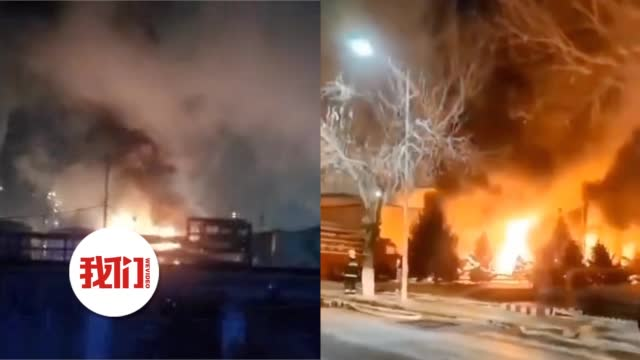 抚顺石油二厂油沟起火火势冲天 官方:暂无人员伤亡