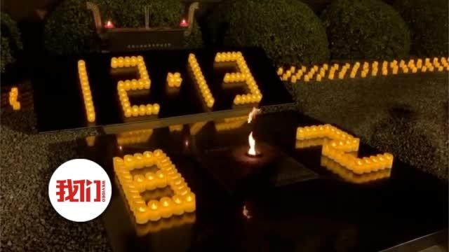 南京举行烛光祭和平集会 共同祈愿悼念大屠杀遇难者