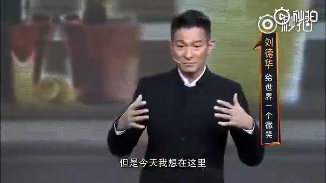 【素食艺人刘德华的励志演讲】不争,那是一种慈悲,不闻,那是一