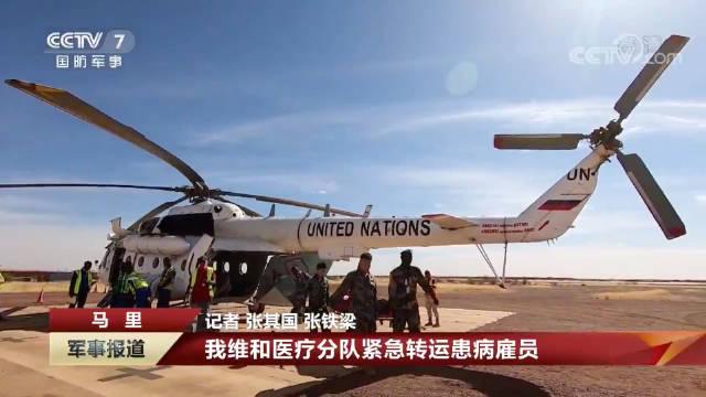 中国第7批赴马里维和医疗分队担负患者转运的医疗保障任务