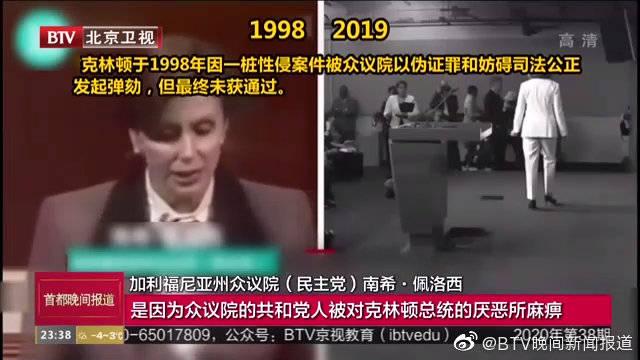 """缠斗 二十年美国弹劾""""大戏""""重演 两党攻守易位"""