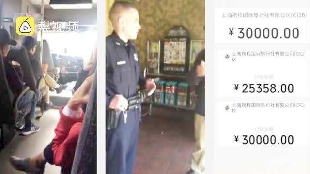 游客报携程海外游,拉肚子拉到报警