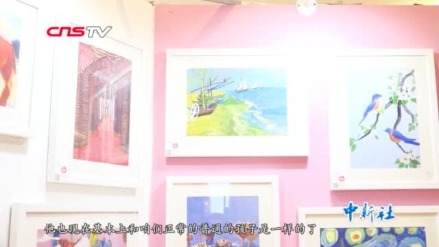 """""""星星的孩子""""绘画作品展:用绘画拉近心的距离"""
