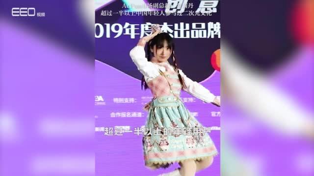 AcFun市场副总裁罗茜丹:超过一半以上的中国年轻人参与过二次元文化