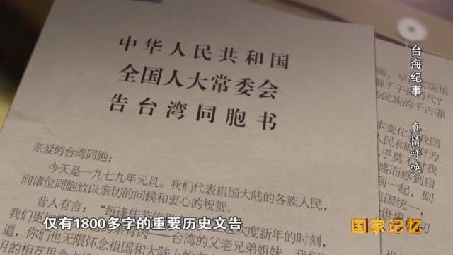 一段视频,回顾《告台湾同胞书》撰写和发表的过程