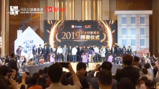 2019马云乡村校长计划的20位入选校长 被授予新乡村教育家徽章