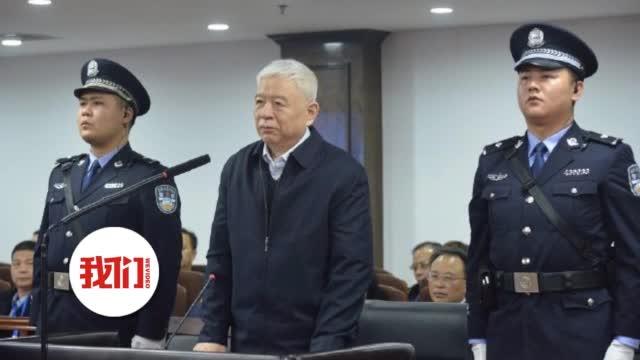 原国家质检总局副局长魏传忠被控受贿超1.2亿 曾多次举办书法展