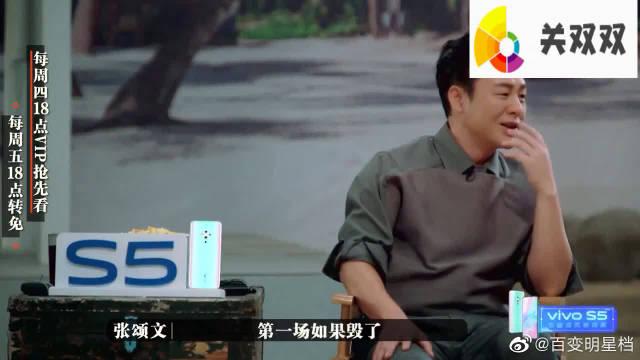 张颂文导演的VIP演技课堂,教你正确的演技!