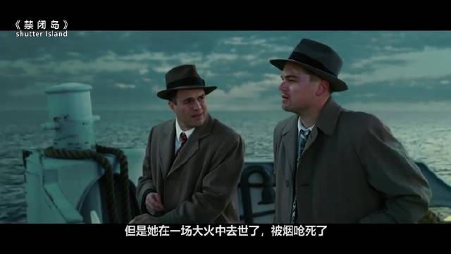 莱昂纳多神演技《禁闭岛》,是选择遗忘?还是遭受心灵的折磨