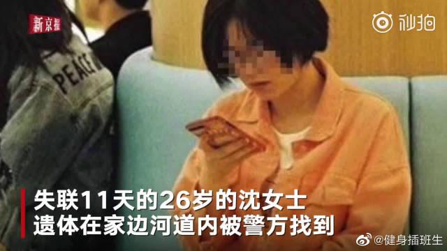 杭州26岁失联女生遗体被找到 警方初步排除他杀
