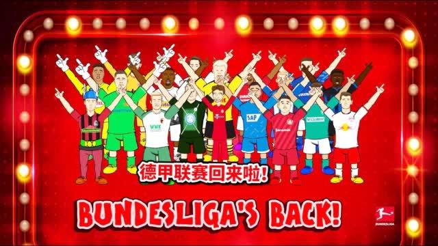 你德卡通——德国足球甲级联赛回来啦!