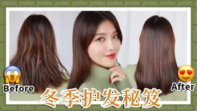 冬季护发秘笈 拯救干枯受损发质