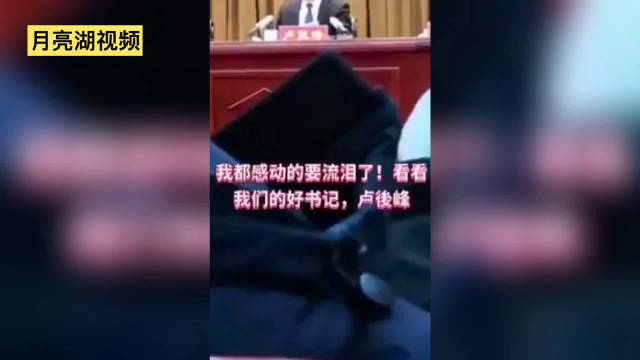 太原尖草坪区委书记大会上怒斥干部