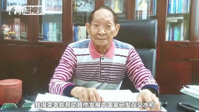 袁隆平:很荣幸助其他发展中国家研发杂交水稻