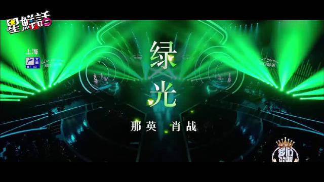 用肖战版绿光打开冰雪奇缘2,这是什么美妙新世界