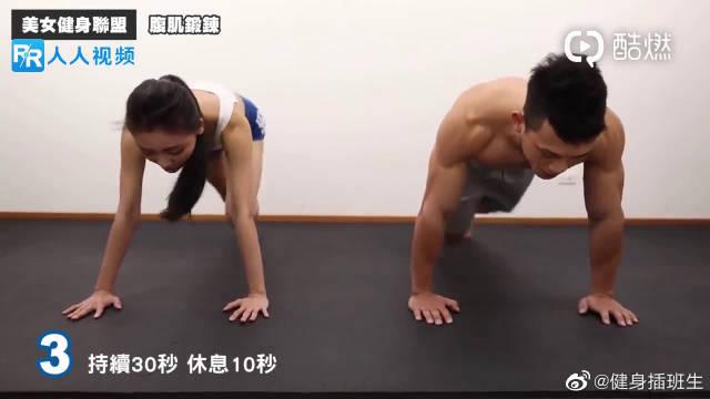 5个简单的动作助你甩掉小肚腩,每个动作持续30秒
