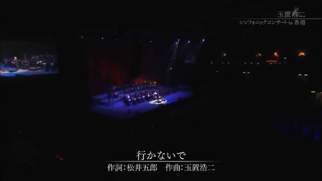 玉置浩二2016香港演唱会,深情演绎《行かないで》(李香兰原曲